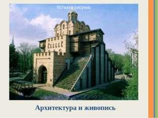 Архитектура и живопись Надпись