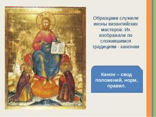 Образцами служили иконы византийских мастеров. Их изображали по сложившимся т