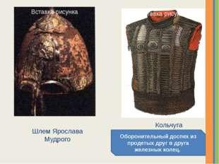 Шлем Ярослава Мудрого Кольчуга Оборонительный доспех из продетых друг в друга