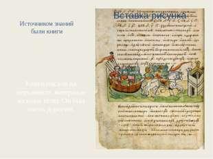 Источником знаний были книги Книги писали на пергаменте, материале из кожи те
