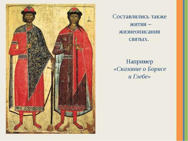 Составлялись также жития – жизнеописания святых. Например «Сказание о Борисе...