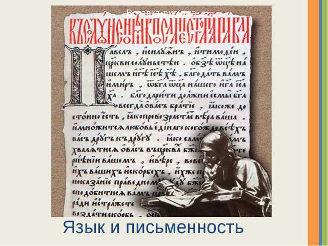 Язык и письменность Надпись
