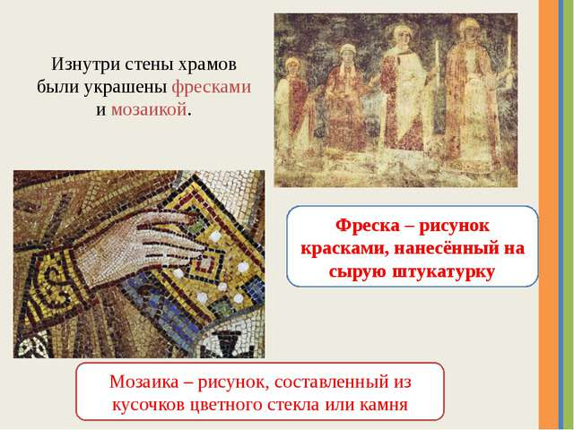 Изнутри стены храмов были украшены фресками и мозаикой. Фреска – рисунок крас...