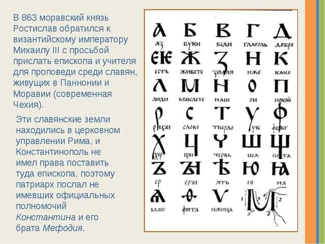 Эти славянские земли находились в церковном управлении Рима, и Константинопол...