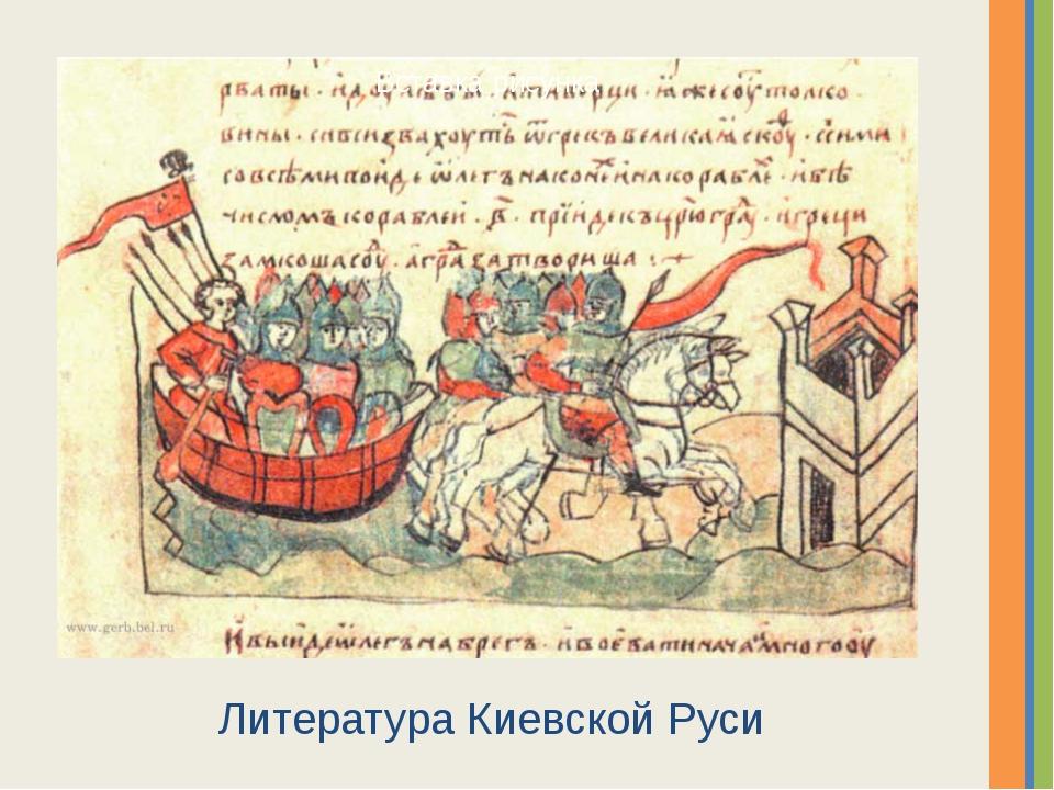 Литература Киевской Руси Надпись