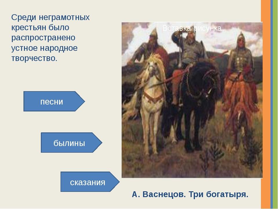 Среди неграмотных крестьян было распространено устное народное творчество. пе...