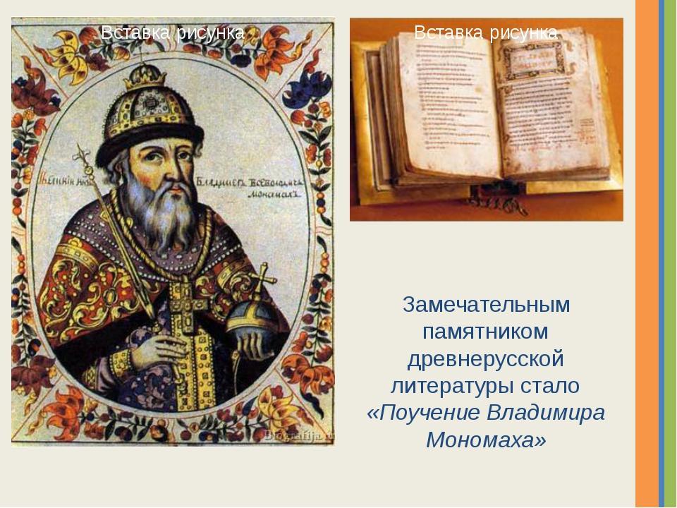 Замечательным памятником древнерусской литературы стало «Поучение Владимира М...