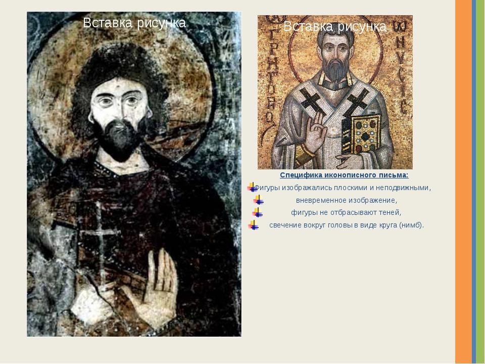 Специфика иконописного письма: Фигуры изображались плоскими и неподвижными, в...