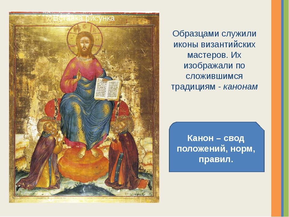 Образцами служили иконы византийских мастеров. Их изображали по сложившимся т...