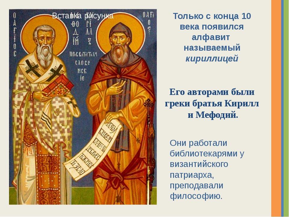 Только с конца 10 века появился алфавит называемый кириллицей Его авторами бы...