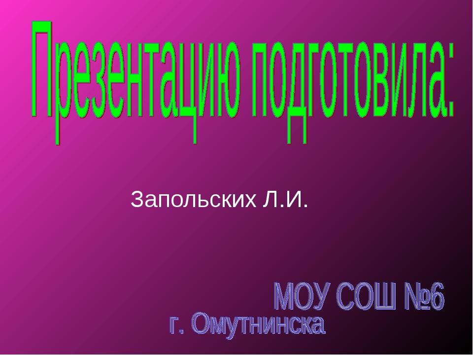 Запольских Л.И.