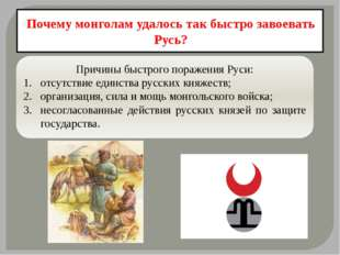 Почему монголам удалось так быстро завоевать Русь? Причины быстрого поражения