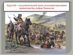 Курултай – съезд монгольской знати, на котором верховным правителем был избра
