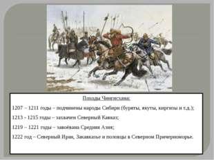 Походы Чингисхана: 1207 – 1211 годы – подчинены народы Сибири (буряты, якуты,