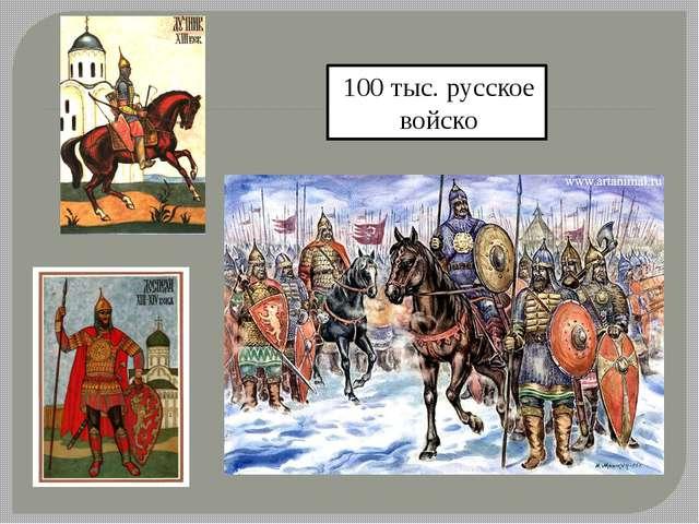 100 тыс. русское войско