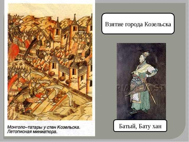 Взятие города Козельска Батый, Бату хан