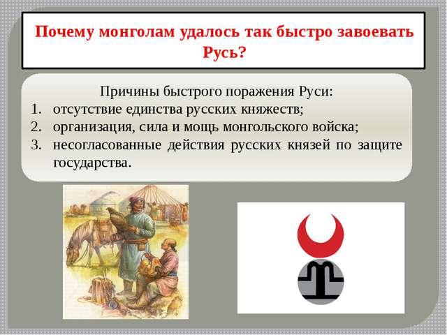 Почему монголам удалось так быстро завоевать Русь? Причины быстрого поражения...
