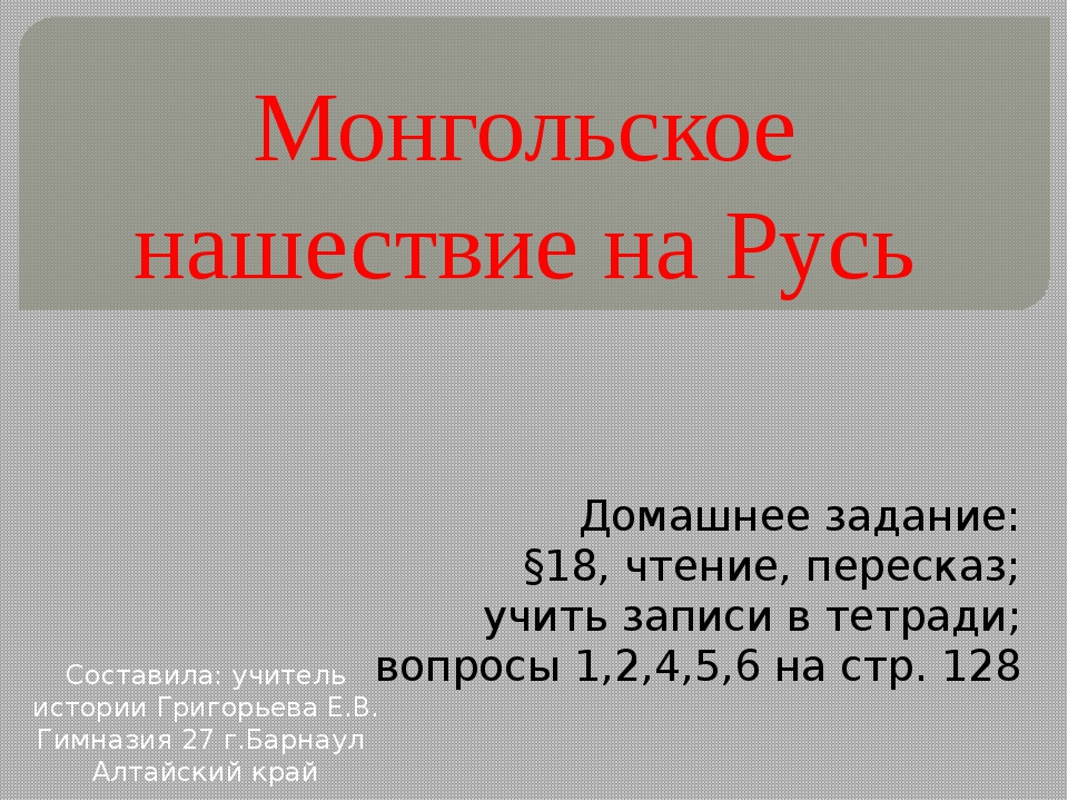 Монгольское нашествие на Русь Домашнее задание: §18, чтение, пересказ; учить...