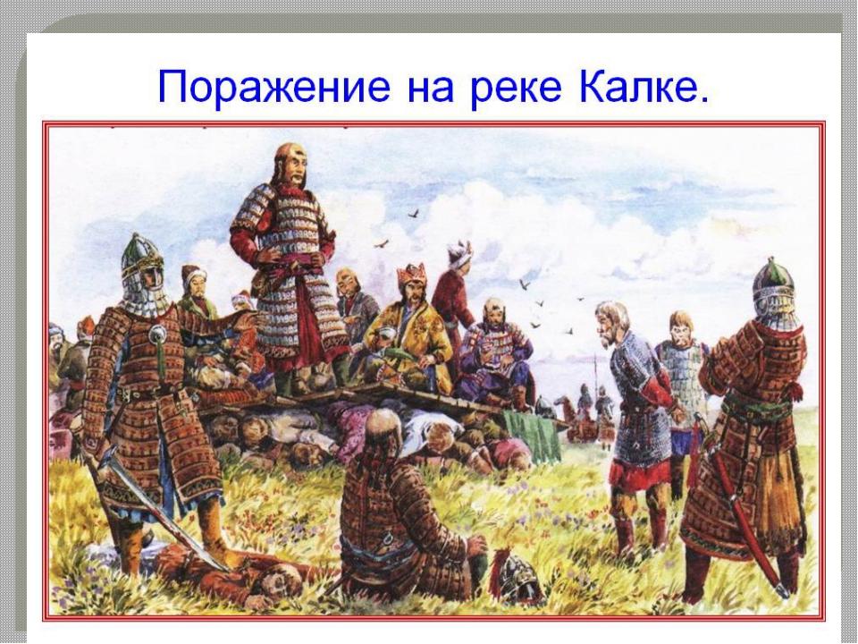 в какие годы было монголо татарское иго отечественной философии