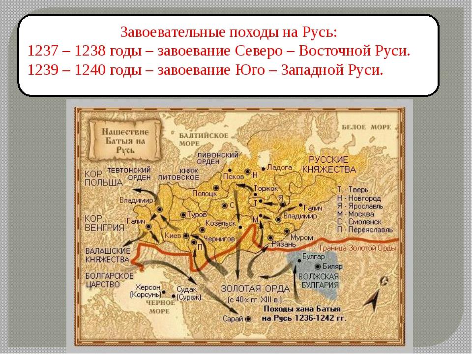 Завоевательные походы на Русь: 1237 – 1238 годы – завоевание Северо – Восточн...