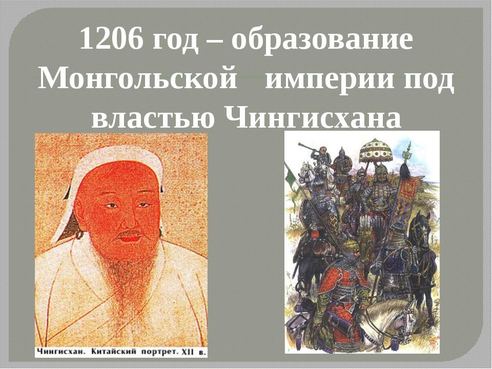 1206 год – образование Монгольской империи под властью Чингисхана