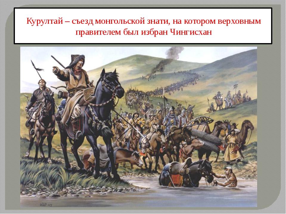 Курултай – съезд монгольской знати, на котором верховным правителем был избра...