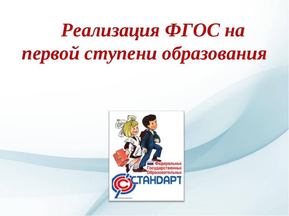 Реализация ФГОС на первой ступени образования