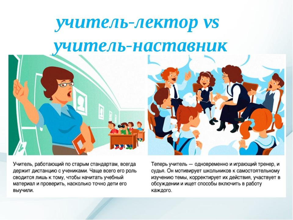 учитель-лектор vs учитель-наставник