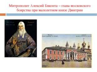 Митрополит Алексий Бяконта – глава московского боярства при малолетнем князе