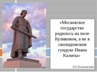 «Московское государство родилось на поле Куликовом, а не в скопидомском сунду