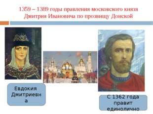 1359 – 1389 годы правления московского князя Дмитрия Ивановича по прозвищу До