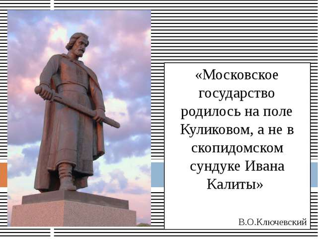 «Московское государство родилось на поле Куликовом, а не в скопидомском сунду...