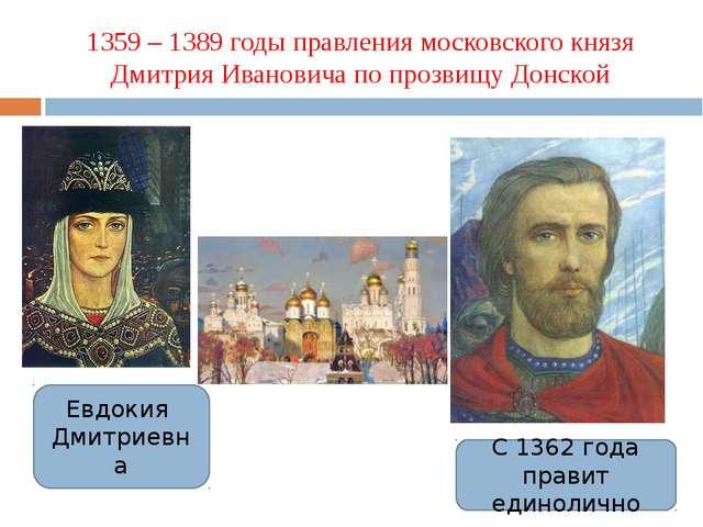 1359 – 1389 годы правления московского князя Дмитрия Ивановича по прозвищу До...