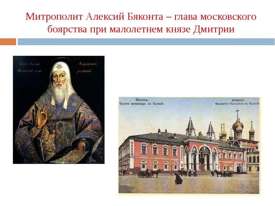 Митрополит Алексий Бяконта – глава московского боярства при малолетнем князе...
