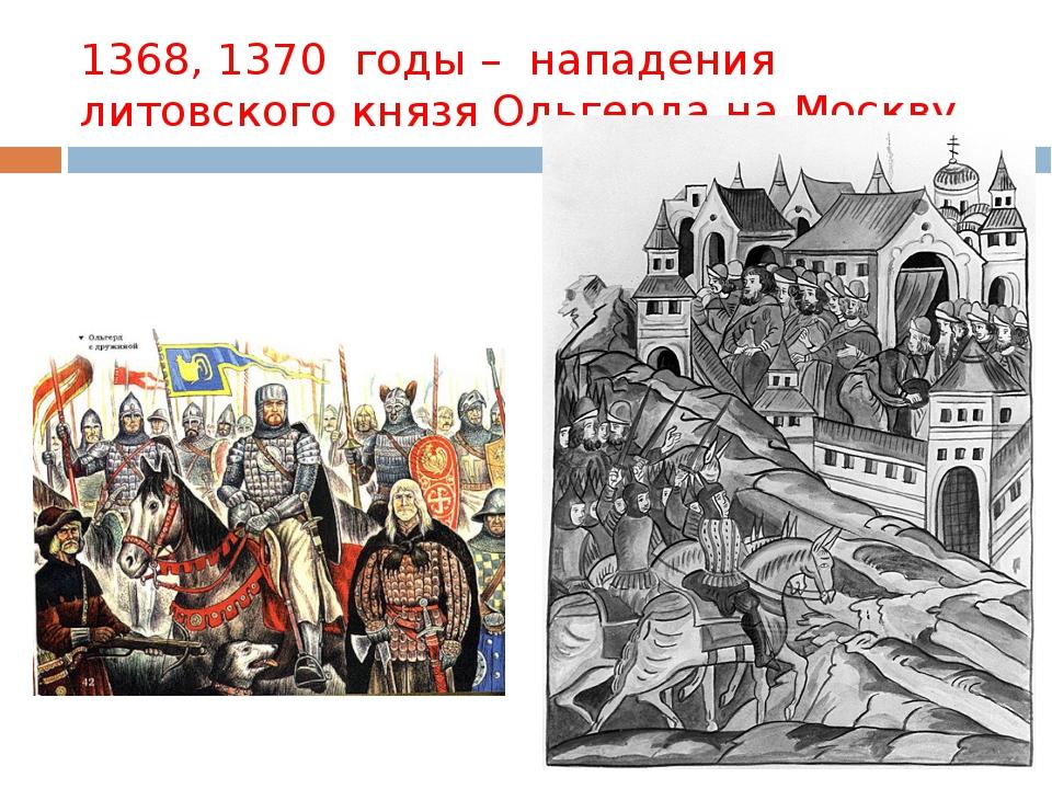 1368, 1370 годы – нападения литовского князя Ольгерда на Москву