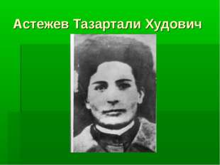 Астежев Тазартали Худович