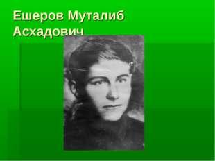 Ешеров Муталиб Асхадович