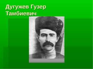 Дугужев Гузер Тамбиевич