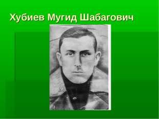 Хубиев Мугид Шабагович