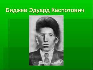 Биджев Эдуард Каспотович
