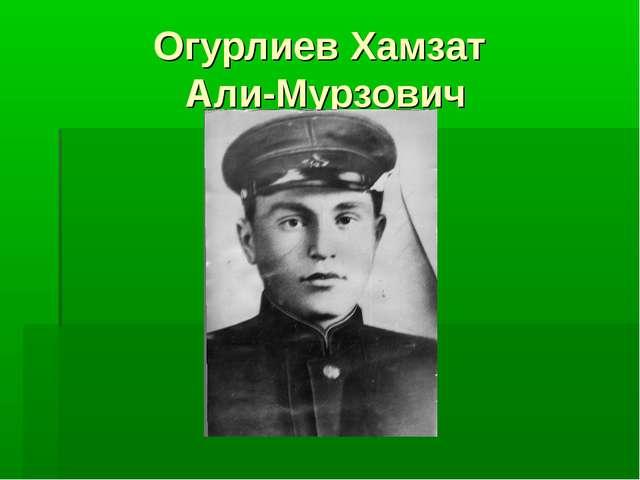 Огурлиев Хамзат Али-Мурзович