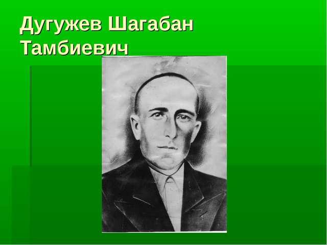 Дугужев Шагабан Тамбиевич