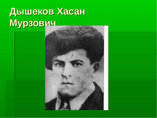 Дышеков Хасан Мурзович