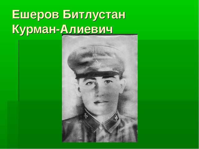 Ешеров Битлустан Курман-Алиевич