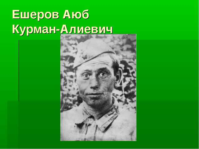 Ешеров Аюб Курман-Алиевич