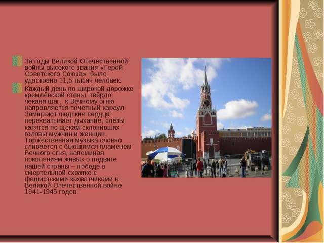 За годы Великой Отечественной войны высокого звания «Герой Советского Союза»...