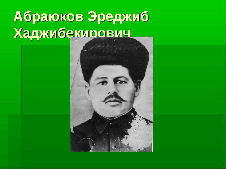 Абраюков Эреджиб Хаджибекирович