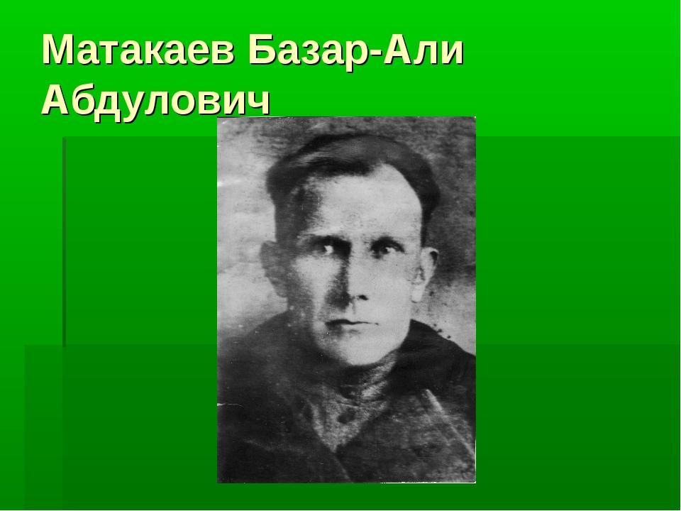 Матакаев Базар-Али Абдулович