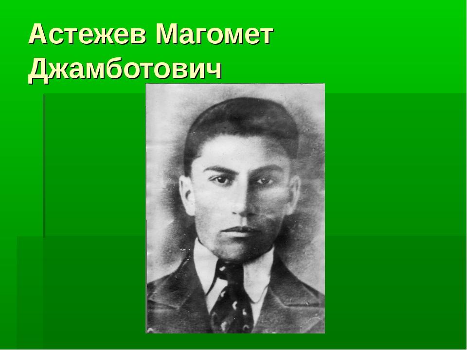 Астежев Магомет Джамботович
