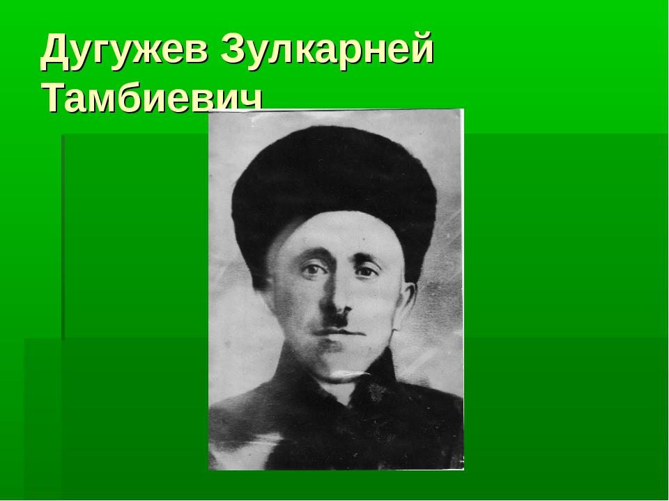 Дугужев Зулкарней Тамбиевич